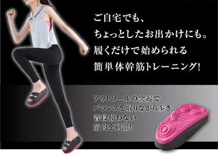 ダイエットスリッパダイエットサンダル健康サンダル健康スリッパ美脚スリッパサンダル送料無料シェイプアップフィットネス体幹鍛える脂肪燃焼バランススリム厚底レディースダイエット器具グッズ