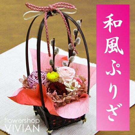 【送料無料】和風プリザーブドフラワー花屋