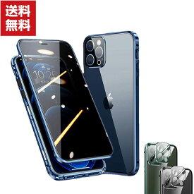 送料無料 iPhone13 iPhone12 12mini 12Pro 12ProMax ケース 金属 アルミニウムバンパー かっこいい CASE マグネット装着 持ちやすい 耐衝撃 クリア 前後強化ガラス保護 正面背面パネル付き 軽量 カバー 人気 おすすめ おしゃれ 便利性の高い アイフォン ケース カバー