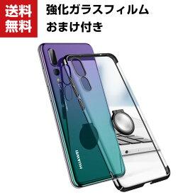 送料無料 Huawei P20 Pro/P20 Lite/iPhone X 8 8Plus/Galaxy S9 S9+ Plus プラス S8 S8+ クリアケース カバー CASE シンプル 透明&メッキ おしゃれ 片手持ち スマホリング スタンド機能 リングブラケット付き ハードケース 強化ガラスフィルム おまけ付き