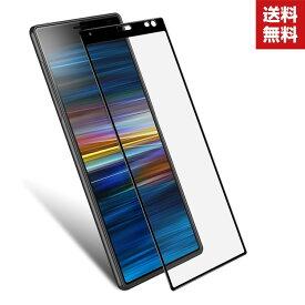 送料無料 Sony Xperia 1 10 L3 10 Plus ガラスフィルム 強化ガラス 液晶保護 エクスぺリア HD Film ガラスフィルム 保護フィルム 強化ガラス 硬度9H 液晶保護ガラス フィルム 強化ガラスシート