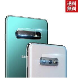 送料無料 Samsung Galaxy S10 S10+ S10e カメラレンズ用 強化ガラス ギャラクシー 実用 防御力 ガラスシート Film 硬度6H レンズ保護ガラスフィルム