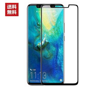 【期間限定10%クーポン】送料無料 Huawei Mate20 Pro Mate20 Mate20lite Mate20X ガラスフィルム 3D全画面保護フィルム 強化ガラス 硬度9H ファーウェイ 液晶保護ガラス フィルム 立体ラウンドタイプ 強化