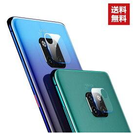 Huawei Mate20 Pro Mate20 カメラレンズ用 強化ガラス ファーウェイ Mate20 プロ 硬度7.5H レンズ保護ガラスフィルム