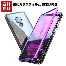 送料無料 Huawei Mate20 Pro Mate20 Mate20lite Mate20X ケース 金属 アルミニウムバンパー ファーウェイ CASE 持ちやすい 耐衝撃 クリア 背面強化ガラス 背面パネル付き 軽量 持ちやすい カバー 高級感があふれ 人気 メタルサイドバンパー 強化ガラスフィルム おまけ付き