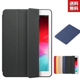 送料無料 iPad Air 10.5インチ iPad mini 5 2019モデル タブレットケース おしゃれ アップル CASE 薄型 オートスリープ 手帳型カバー スタンド機能 ブック型 カッコいい 実用 便利性の高い 人気 手帳型 レザー ブックカバー