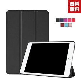 送料無料 iPad mini 5 2019モデル 7.9インチ タブレットケース おしゃれ アップル CASE 薄型 オートスリープ 手帳型カバー スタンド機能 ブック型 カッコいい 実用 便利性の高い 人気 手帳型 レザー ブックカバー