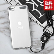 送料無料iPodtouch第6/7世代クリアケースカバー耐衝撃TPU透明ソフトケース耐衝撃衝撃吸収落下防止高級感があふれおしゃれカッコいい人気