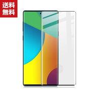 送料無料SamsungGalaxyNote10Note10Proガラスフィルムギャラクシー液晶保護ガラスフィルム硬度9H強化ガラス立体ラウンドタイプ