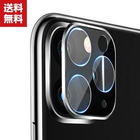 送料無料 Apple iPhone 11 11 PRO 11PRO MAX カメラレンズ用 強化ガラス アルミカバー 硬度7.5H レンズ保護ガラスフィルム