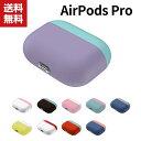 送料無料 Apple AirPods Pro ケース シリコン素材 カバー エアーポッズ CASE 耐衝撃 落下防止 アクセサリー 収納 保護 便利 実用 ソフトケース カバー