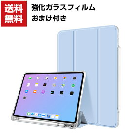 送料無料 iPad Air4 10.9インチ(2020モデル) タブレットケース アップル アイパッド プロ CASE 薄型 オートスリープ 手帳型カバー Pencilの充電に対応 スタンド機能 ブック型 レザー ブックカバー 強化ガラスフィルムおまけ付き