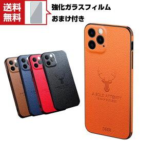 送料無料 iPhone13 13mini 13Pro 13ProMax ケース TPU&PC レザー 傷やほこりから守る 背面カバー ハードカバー CASE スタイリッシュなデザイン 耐衝撃 高級感があふれ おしゃれ 衝撃に強い カッコいい 強化ガラスフィルム おまけ付き