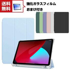 送料無料 Apple iPad mini 6 2021モデル 第6世代 タブレットケース おしゃれ CASE 手帳型カバー ス オートスリープ タンド機能 Pencil収納 ブック型 カッコいい 実用 便利性の高い 人気 手帳型 レザー ブックカバー 強化ガラスフィルム おまけ付き