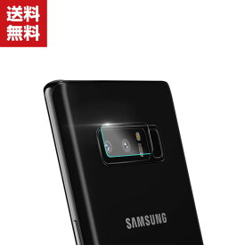 送料無料 Samsung Galaxy Note8 カメラレンズ用 強化ガラス ギャラクシーノート8 硬度7H レンズ保護ガラスフィルム