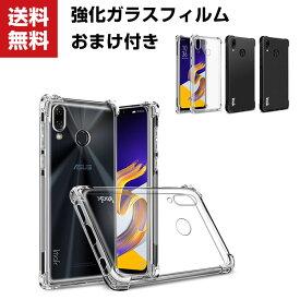 送料無料 ASUS ZenFone 5Z ZS620KL/ZenFone5 ZE620KL/ZenFone 5Q Lite (ZC600KL) クリア ケース ゼンフォン5 ZE620KL CASE 傷やほこりから守る 耐衝撃 TPU素材 カバー 透明 ソフトケース 全面保護 背面 ケース 強化ガラスフィルム おまけ付き