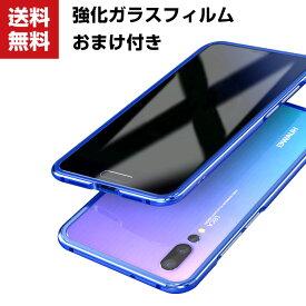 送料無料 Huawei P20 Pro Mate10 NOVA 2 P10 Plus Lite アルミバンパー ケース かっこいい ファーウェイ P20 プロ HW-01K CASE 軽量 持ちやすい カバー 高級感があふれ ストラップホール付き 便利 実用 メタルサイドバンパー 強化ガラスフィルム おまけ付き