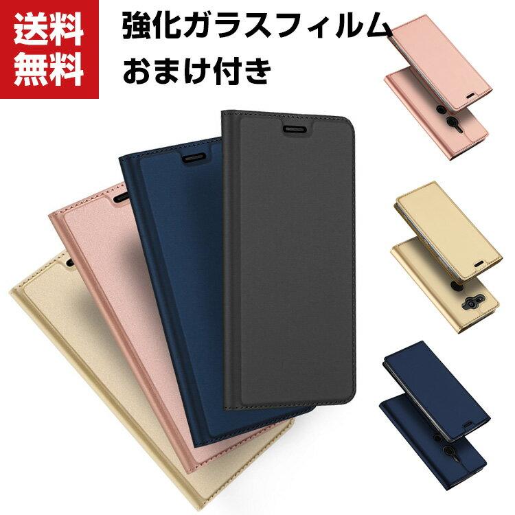 送料無料 SONY Xperia XZ2 Compact Premium XZ3 手帳型 レザー おしゃれ ケース エクスぺリア CASE 汚れ防止 スタンド機能 カード収納 便利 実用 ブック型 カッコいい 便利性の高い 手帳型カバー 強化ガラスフィルム おまけ付き
