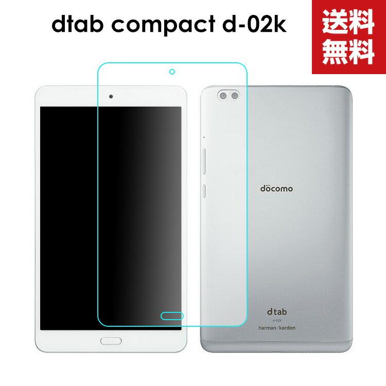 送料無料 Huawei dtab Compact d-02K dタブ コンパクト ガラスフィルム 強化ガラス 硬度9H ファーウェイ 液晶保護ガラス フィルム 強化ガラスシート 保護フィルム