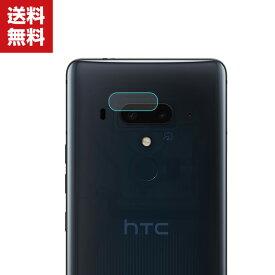 送料無料 HTC U12+ U11 U12 Plus プラス カメラレンズ用 強化ガラス 実用 防御力 ガラスシート Film 硬度7H レンズ保護ガラスフィルム