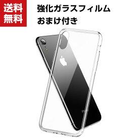 送料無料 Apple iPhone X XS MAX XR XS ケース クリアカバー アップル CASE 耐衝撃 ッコいい スタイリッシュなデザイン 高級感があふれ おしゃれ 便利 実用 ストラップホール付き 人気 クリア 背面強化ガラス 背面カバー 強化ガラスフィルム おまけ付き