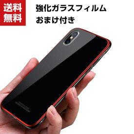 送料無料 Apple iPhone X XS MAX XR XS 8 8Plus プラス ケース 金属 アルミニウムバンパー アップル CASE 持ちやすい 耐衝撃 背面強化ガラス 背面パネル付き 軽量 持ちやすい カバー 高級感があふれ 人気 メタルサイドバンパー 強化ガラスフィルム おまけ付き