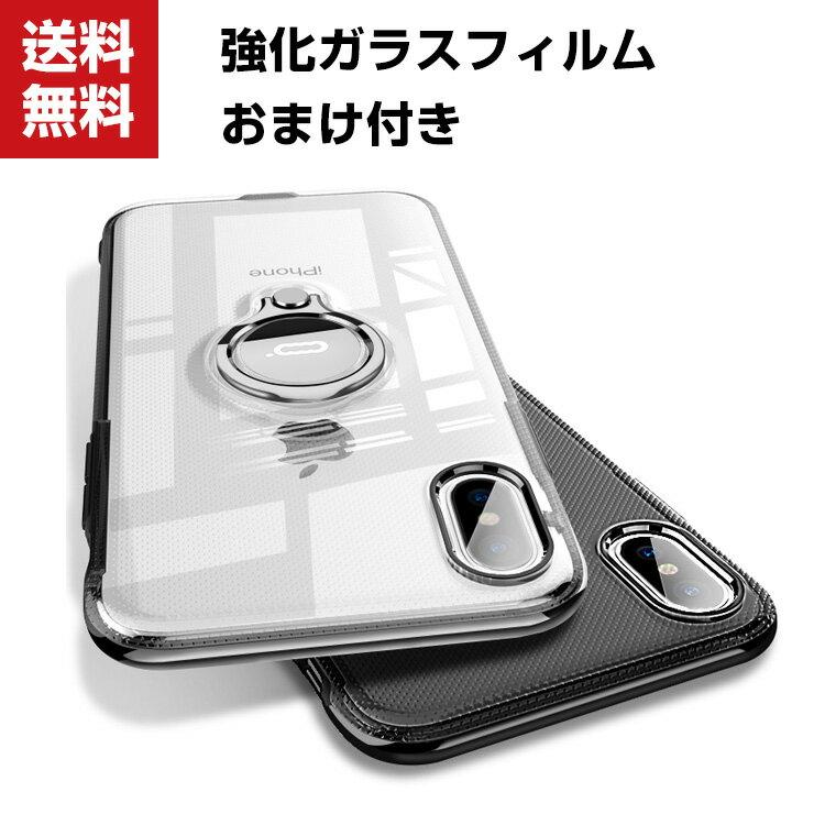 送料無料 Apple iPhone XS MAX XR XS ケース クリアカバー アップル CASE 耐衝撃 TPU&PC素材 軽量 持ちやすい カッコいい 高級感があふれ 便利 実用 ストラップホール付き リングブラケット付き 全面保護 人気 背面 ケース 強化ガラスフィルム おまけ付き