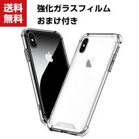 送料無料 Apple iPhone XS MAX XR XS ケース クリアカバー アップル CASE 耐衝撃 カッコいい スタイリッシュなデザイン 高級感があふれ おしゃれ 便利 実用 人気 クリア 背面強化ガラス 背面カバー 強化ガラスフィルム おまけ付き