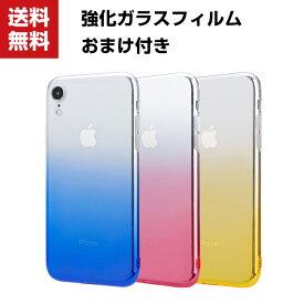 送料無料 Apple iPhone X XS MAX XR XS 8 8Plus プラス クリアケース グラデーション カラフル 可愛い ストラップホール付き アップル iPhone CASE 持ちやすい 耐衝撃 カッコいい 綺麗な 鮮やかな 多彩 透明 軽量 人気 背面 ソフトカバー 強化ガラスフィルム おまけ付き