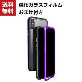 送料無料 Apple iPhone X XS MAX XR XS ケース アルミバンパー アップル CASE 持ちやすい 耐衝撃 金属 クリア 背面強化ガラス 背面パネル付き 軽量 マグネット式 磁石 着脱式 カバー 高級感があふれ 人気 メタルサイドバンパー 強化ガラスフィルム おまけ付き