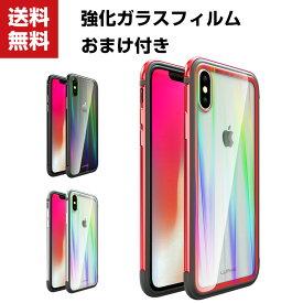 送料無料 Apple iPhone XS MAX XR XS ケース グラデーション カラフル 可愛いアップル アルミバンパー CASE 綺麗な 持ちやすい 金属 クリア 背面強化ガラス 背面パネル付き 鮮やかな 多彩 カバー 高級感があふれ 人気 メタルサイドバンパー 強化ガラスフィルム おまけ付き