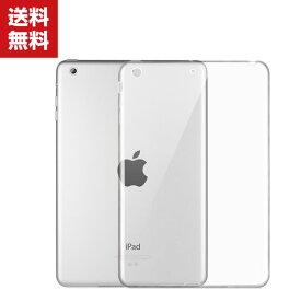 送料無料 iPad Air 10.5インチ iPad mini 7.9インチ 2019モデル タブレットケース おしゃれ アップル CASE 薄型 クリア 傷やほこりから守る 耐衝撃 TPU素材 カバー 衝撃に強い 透明 ソフトケース 実用 人気 背面カバー ブックカバー