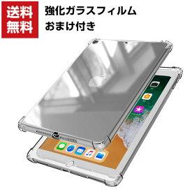 送料無料 iPad Air 10.5インチ iPad mini 7.9インチ 2019モデル タブレットケース おしゃれ アップル CASE 薄型 クリア 傷やほこりから守る 耐衝撃 TPU素材 カバー 衝撃に強い 透明 ソフトケース 実用 人気 背面カバー ブックカバー 強化ガラスフィルム おまけ付き