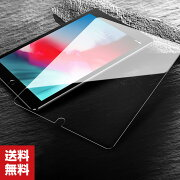 送料無料iPadAir10.5インチiPadmini52019モデルアップルHDFilmガラスフィルム画面保護フィルム強化ガラス硬度9Hアイパッドプロ液晶保護ガラスフィルム強化ガラスシート