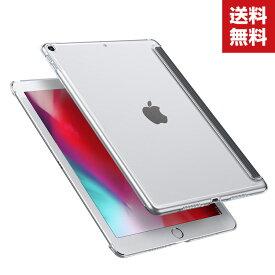 送料無料 iPad Air 10.5インチ iPad mini 5 2019モデル タブレットケース おしゃれ アップル CASE 薄型 クリア 傷やほこりから守る 耐衝撃 TPU素材 カバー 衝撃に強い 透明 ソフトケース 実用 人気 背面カバー ブックカバー