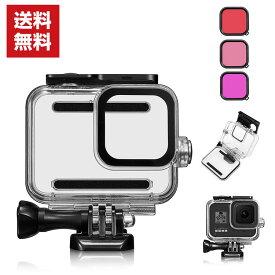 送料無料 GoPro Hero8 Black プラスチック製 防水保護ケース&ビデオカメラ用 フィルター レンズ保護 耐衝撃 密封防水カバー 便利 実用 人気 おすすめ おしゃれ 便利性の高い ハードケース