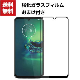 送料無料 Motorola Moto G8 Plus ガラスフィルム 強化ガラス 液晶保護 HD Film ガラスフィルム 保護フィルム 強化ガラス 硬度9H 液晶保護ガラス フィルム 強化ガラスシート