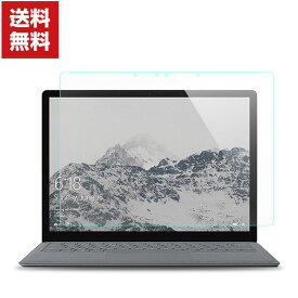 送料無料 Microsoft Surface Laptop 3 13.5 15インチ/Surface Laptop 2 /Surface Laptop ノートパソコン 強化ガラス 9H 強化ガラスシート 画面保護フィルム LCD 液晶保護 ガラスフィルム
