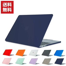 送料無料 MacBook Air 13.3 Pro 13 15 16 インチ ケース/カバー プラスチックハードケース フルカバー 耐衝撃プラスチックを使用 本体しっかり保護 便利 実用 人気 おすすめ おしゃれ 便利性の高い スリムケース
