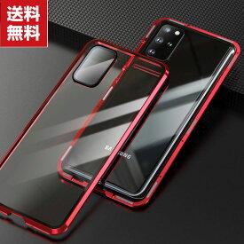 送料無料 Samsung Galaxy S20 S20+ S20 Ultra ケース 金属 アルミニウムバンパー ファーウェイ CASE 持ちやすい 耐衝撃 クリア 背面強化ガラス 背面パネル付き 軽量 持ちやすい カバー 高級感があふれ 人気 メタルサイドバンパー