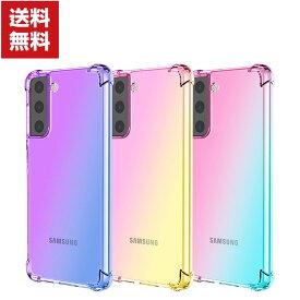 送料無料 Samsung Galaxy S21 S21+ S21 Ultra クリアケース カラフル グラデーション 可愛い 背面カバー サムスン ギャラクシー スマホ保護ケース CASE ストラップホール付き 耐衝撃 高級感があふれ おしゃれ 衝撃に強い カッコいい 鮮やかな 多彩 人気 透明 ソフトカバー