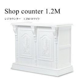 レジカウンター アンティーク調 カウンターテーブル レジ台 キャッシャー 受付カウンター 1.2M 白 ホワイト 木製 白家具 姫系 おしゃれ ロマンチック ロココ 5054-1.2MC-18