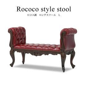 ベンチソファ アンティーク調 ベンチ ロングスツール チェア 椅子 ロココ調 おしゃれ 姫系 ブラウンxレッド 本革 ロマンチック 高級感 ラグジュアリー 1163-L-5L3B