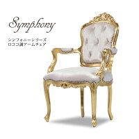 チェアアンティークロココ調チェアアームチェア椅子いすゴールド木製ベージュベルベット布張りロマンチック姫系家具おしゃれ猫脚シンフォニー6093-H-10F220B