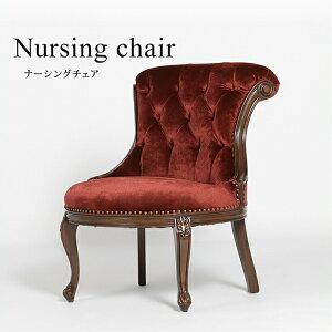 アンティーク イス ロココ調家具 チェア 1人掛け 一人 1人用 ナーシングチェア 椅子 いす ブラウンxレッド 布地 ロマンチック おしゃれ フレンチアンティーク 姫系 猫脚 6097-5F41B