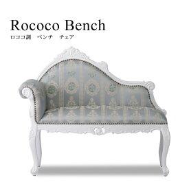ベンチソファ アンティーク調 ベンチ チェア 椅子 カウチソファ風 シューズ・ロング コンパクトサイズ ロココ調 おしゃれ 姫系 ホワイトxブルーグレー 6102-18F233