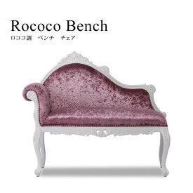 ベンチソファ アンティーク調 ベンチ チェア 椅子 カウチソファ風 シューズ・ロング コンパクトサイズ ロココ調 おしゃれ 姫系 ホワイトxピンク(チンチラ) 6102-18F239