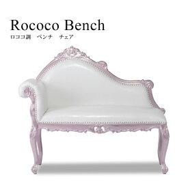 ベンチソファ アンティーク調 ベンチ チェア 椅子 カウチソファ風 シューズ・ロング コンパクトサイズ ロココ調 おしゃれ 姫系 パールピンクxホワイト 合皮 PUレザー 6102-60P65
