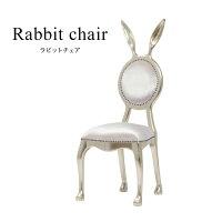チェアアンティークダイニングチェアラビットチェアうさぎ型兎椅子いすアンティーク調輸入家具猫脚シャンパンxベージュアニマルロマンチック姫系6107-51F220