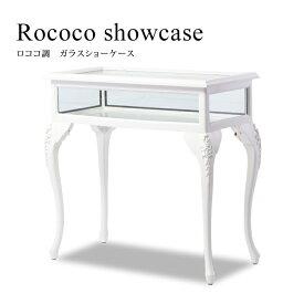 ショーケース ガラスケース アンティーク ジュエリーケース アンティーク調 店舗什器 什器 猫脚 0.9M幅 白 ホワイト 白家具 ロマンチック おしゃれ ロココ調 VJC4016-0.9-18
